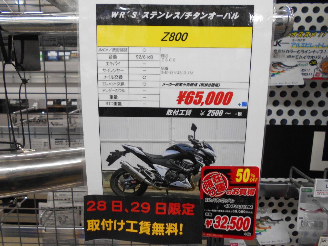 Z800 (2)