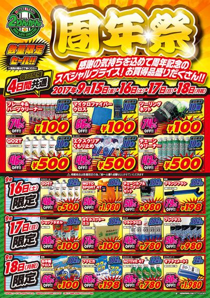 Anniversary-Sale_0915-18_A3