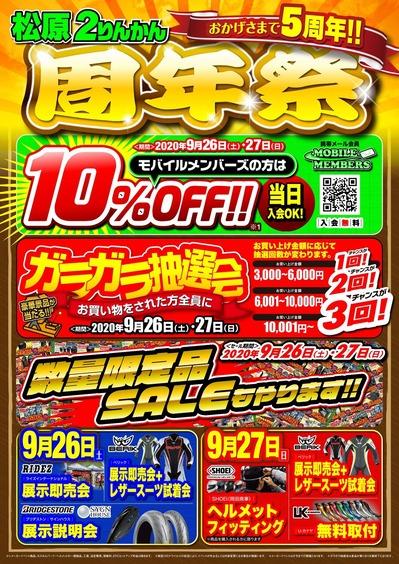 Anniv-Event_Matsubara_A3-02_page-0001