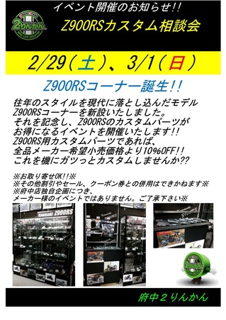 Z900RSイベント