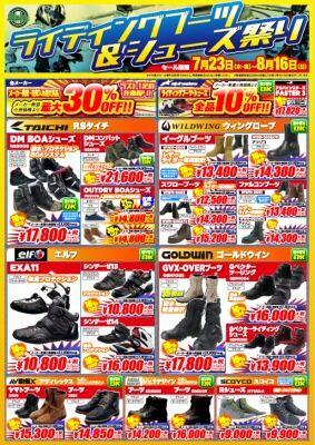 岡山 倉敷 福山 バイク車検 バイク任意保険 タイヤ0726 (6)