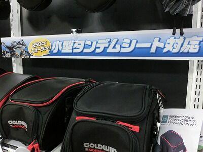 岡山 倉敷 福山 バイク車検 バイク任意保険 春夏ウェア28 (5)