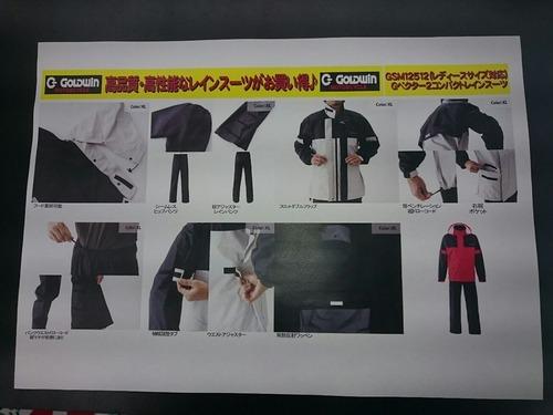 ブログ用レインスーツ2