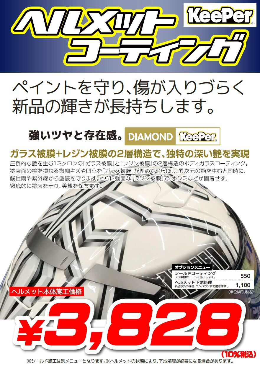 KeePerヘルメットコーティング