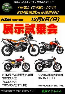 岡山 倉敷 福山 バイク車検 バイク任意保険 KTM