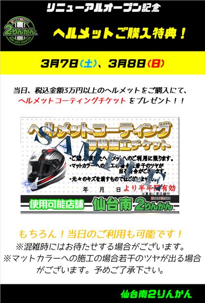 ヘルメット0307