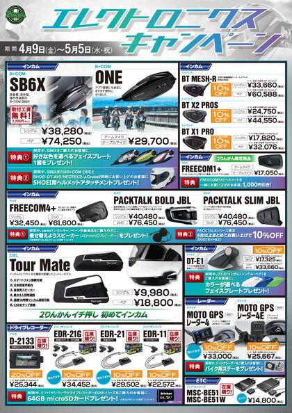 21y0409-0505_2rinkan-sale_electronics