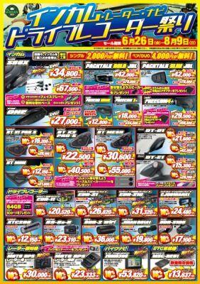 岡山 倉敷 福山 バイク車検 バイク任意保険 B+COM0626 (1)