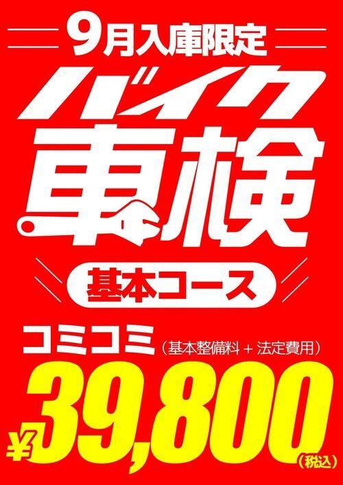 39800車検