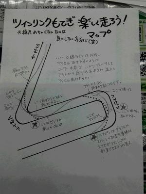 もてぎ走行会攻略マップ3