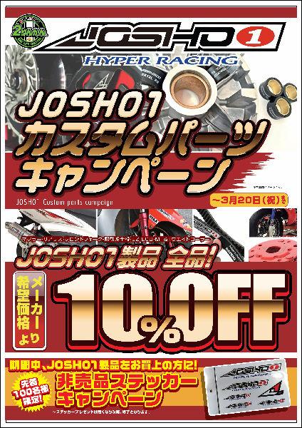 JOSHO1_CP_A3_L