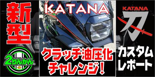 KATANA クラッチ TOP