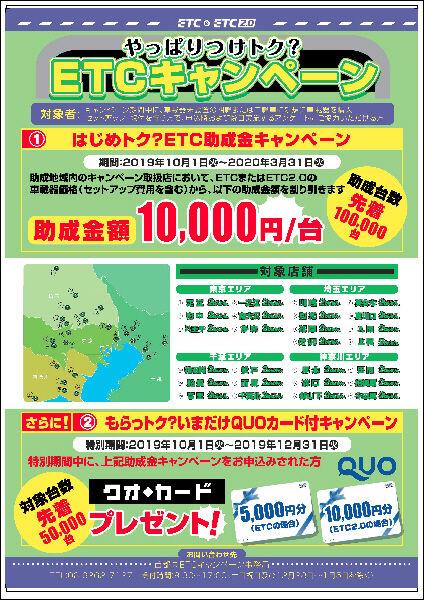 20191001-20200331ETC助成_A3_L