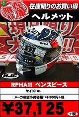 特価RPHA11_ベンスピース_L