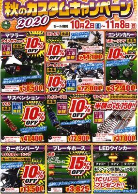 岡山 倉敷 福山 バイク車検 バイク任意保健 冬物ウェア02 (1)