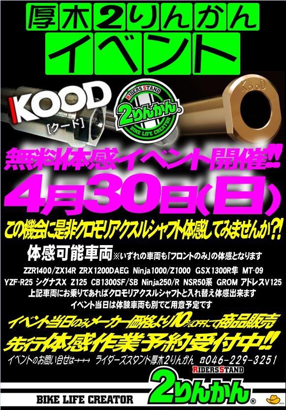 KOODイベントH2904