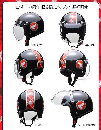 モンキー50周年記念ヘルメット 美女木