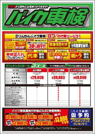 00車検料金表_A4_L