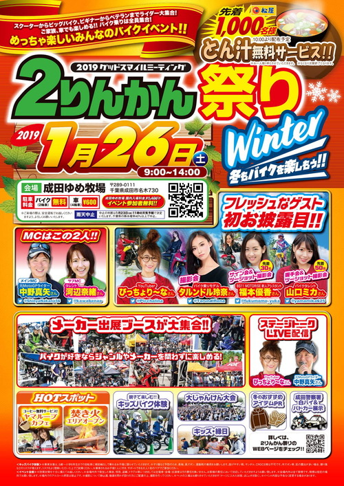 2019winter_2rinkan-festival_v2-1