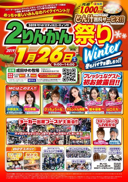 2019winter_2rinkan-festival_v2-1