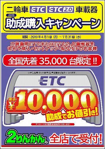 ETC助成_A2_L