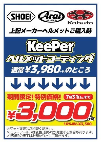 keeper52_3000