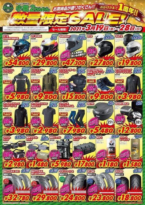 Limited-Sale_Kokura_A3_page-0001[1]