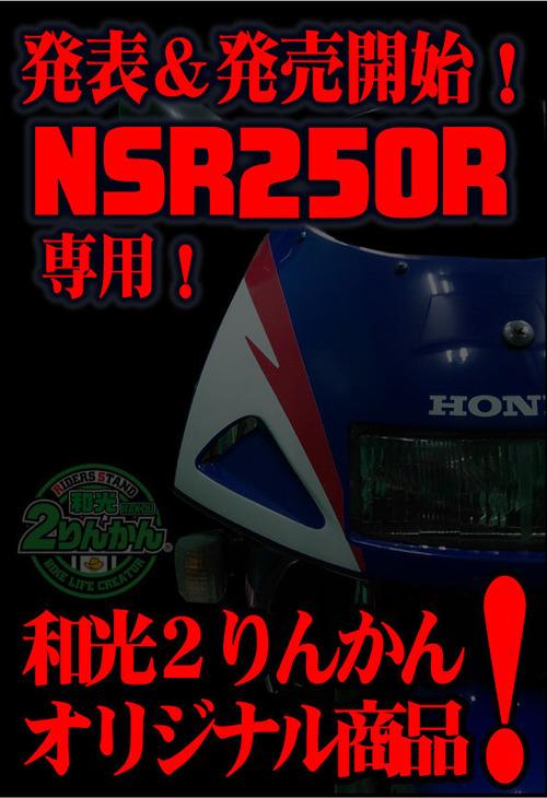 NSR専用和光2りんかん新商品
