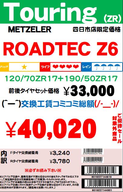 Z612070ZR1719050ZR17