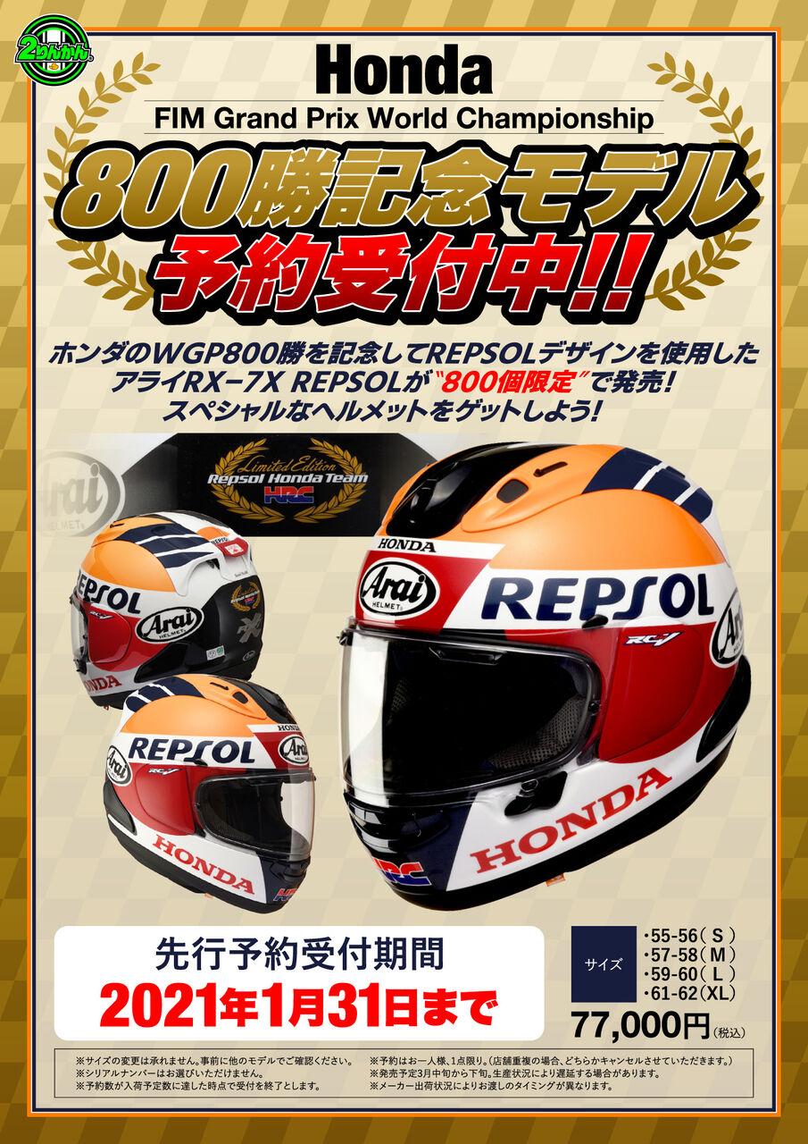 Arai_RX-7X_Repsol_A3