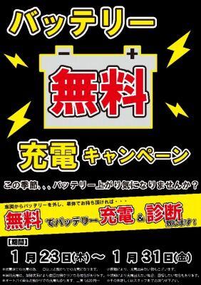 岡山 倉敷 福山 バイク車検 バイク任意保険 バッテリー2020