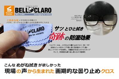 bellclaro0