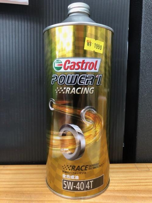 カストロール P1 Racing