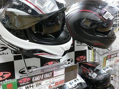 岡山 倉敷 福山 バイク車検 バイク任意保険 ヘルメット61 (2)