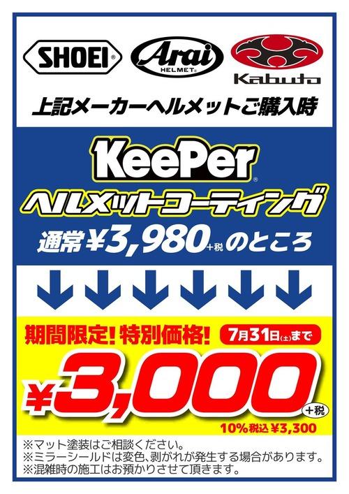keeper ヘルメットコーティング7月31日まで