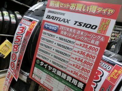 岡山 倉敷 福山 バイク車検 バイク任意保険 タイヤ17 (1)