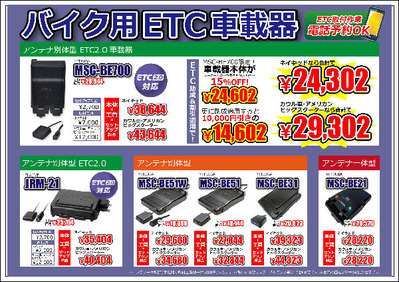 ETCラインナップ_助成有-A3_L
