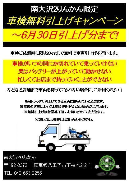 201906車検無料引き上げ