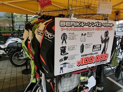 岡山 倉敷 福山 バイク車検 バイク任意保険 BERIK23 (4)