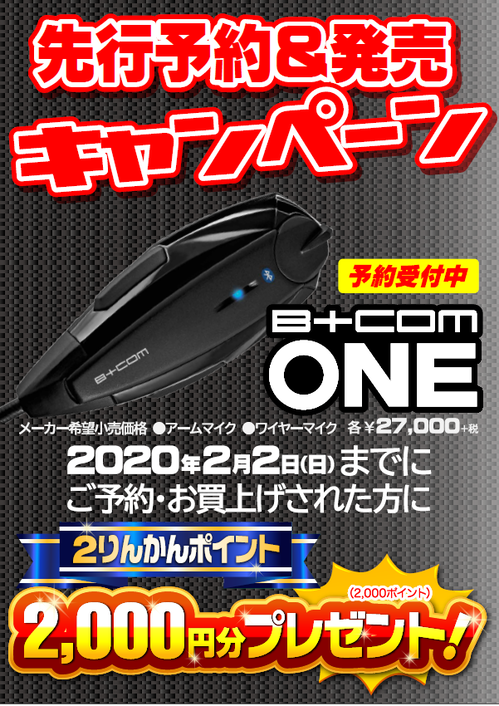 B+COM ONE キャンペーン