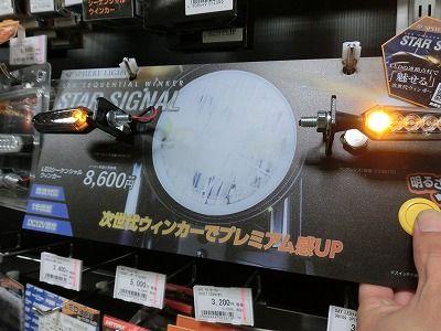 岡山 倉敷 福山 バイク車検 バイク任意保険 バッテリー261  (3)