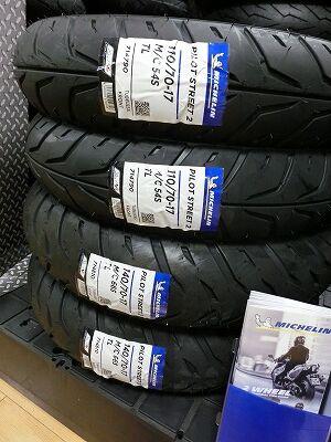 岡山 倉敷 福山 バイク車検 バイク任意保険 タイヤ18 (2)