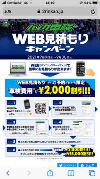 WEB見積もりTOP