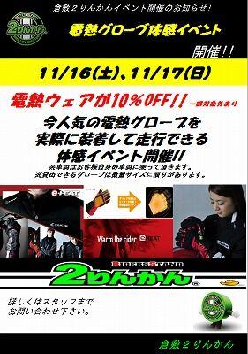 岡山 倉敷 福山 バイク車検 バイク任意保険 e-HEAT12