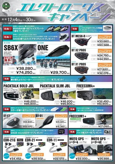 Electronics-Campaign_A3
