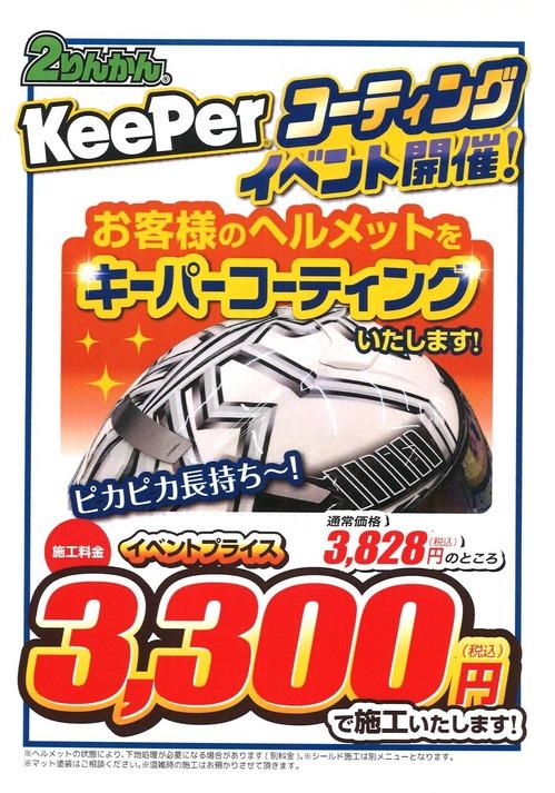 【52】KeeperイベントPOP