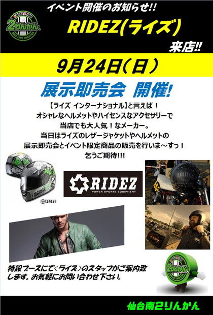 2017-09-24 ライズイベント