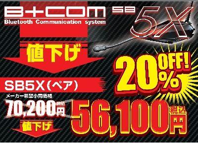BCOM_5X値下_ペア_L