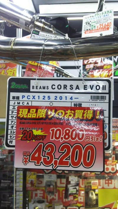 JF56 CORSA-EVO