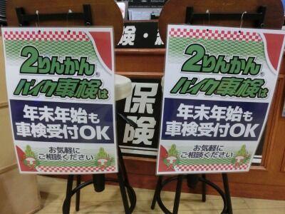 岡山 倉敷 福山 バイク車検 バイク任意保険 24
